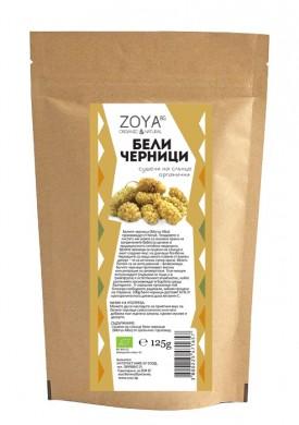 Бели черници Био Zoya, 125гр. - Zoya