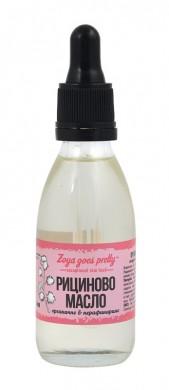 Рициново масло Zoya Goes Pretty, 50мл. - Zoya Goes Pretty