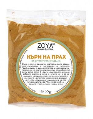Къри на прах Био  Zoya, 60гр. - Zoya