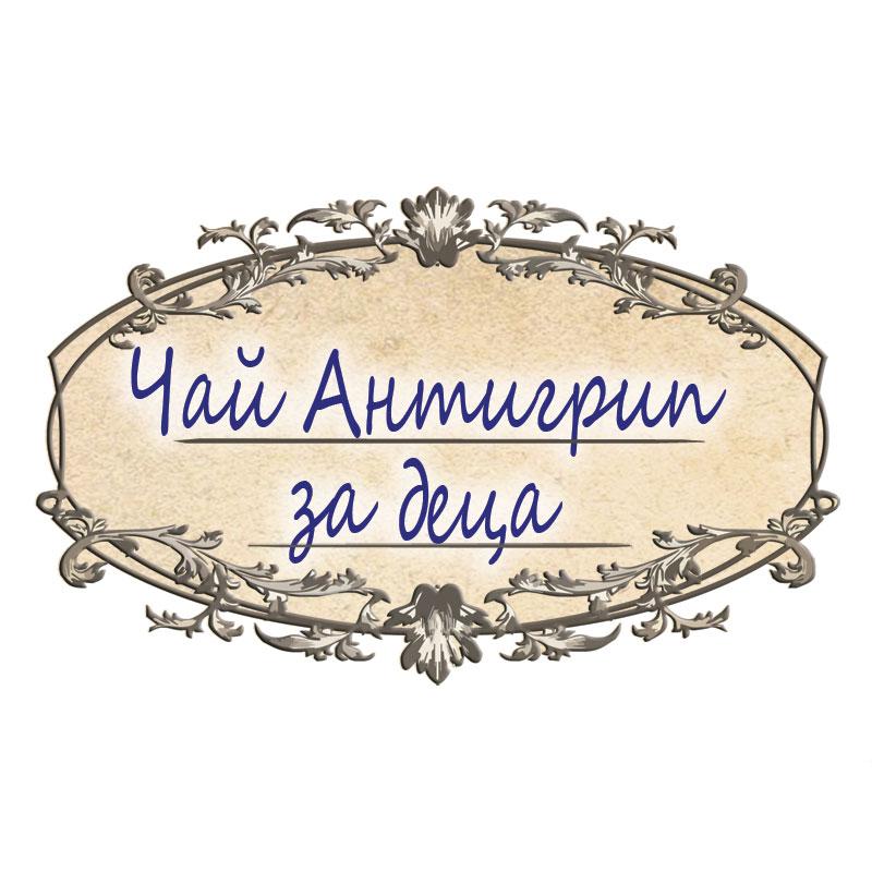Чай Антигрип за деца Avenir, 30 бр. - Avenir Pharma