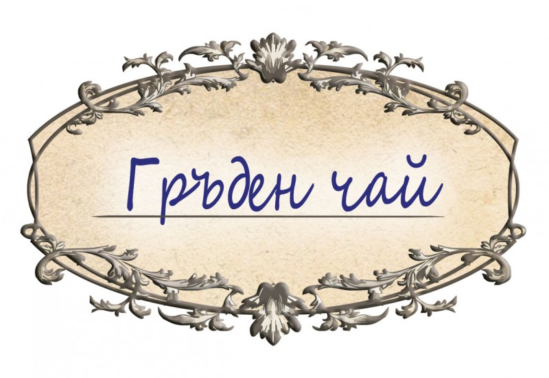 Гръден чай Avenir, 100гр. - Avenir Pharma