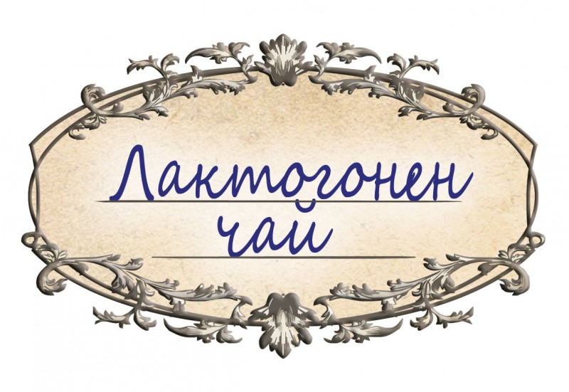 Лактогонен чай  Avenir, 100гр. - Avenir Pharma