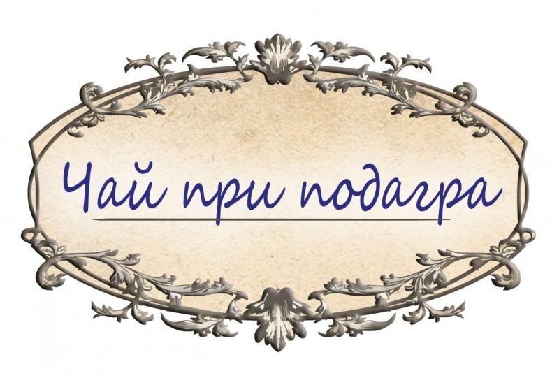 Чай при подагра Avenir, 100гр. - Avenir Pharma