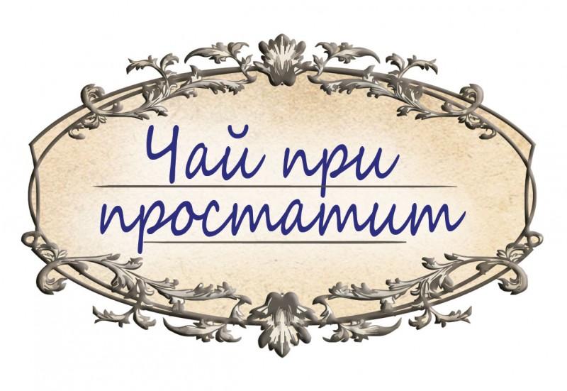 Чай при простатит Avenir, 100гр. - Avenir Pharma