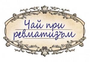 revmatizam
