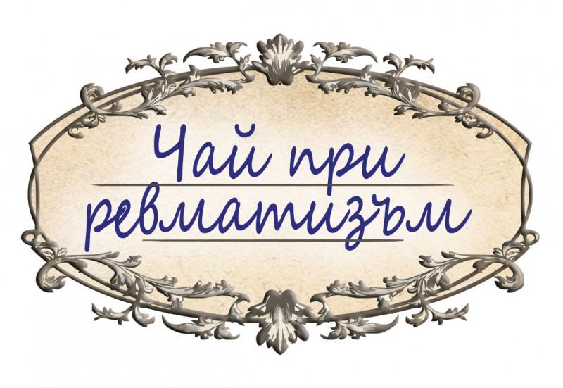 Чай при ревматизъм Avenir, 100гр. - Avenir Pharma