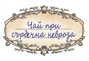 sardechna-newroza