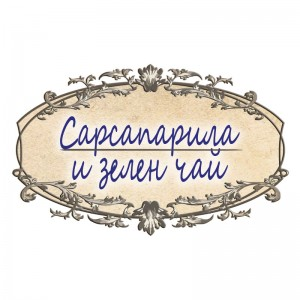 zarsaparila-zelen-chay