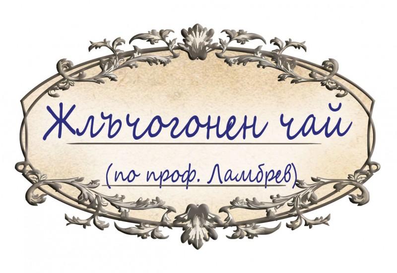 Жлъчогонен чай (проф.Ламбрев) Avenir, 100гр. - Avenir Pharma