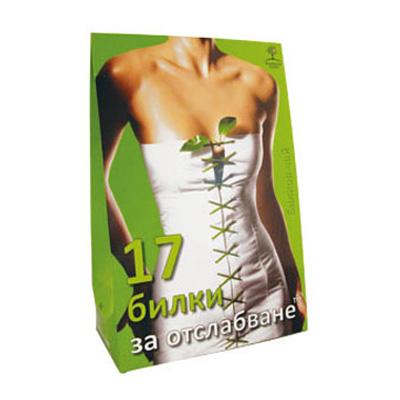 17 билки за отслабване чай Bioherba, 100 бр. - Bioherba