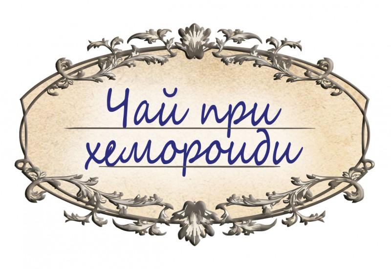 Чай при хемороиди Avenir, 100гр. -