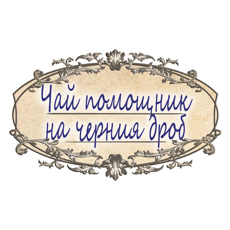 Чай помощник на черния дроб Avenir, 30 бр. -