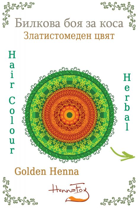 Билкова боя за коса – златистомеден цвят Био HennaFox, 100гр. - HennaFox