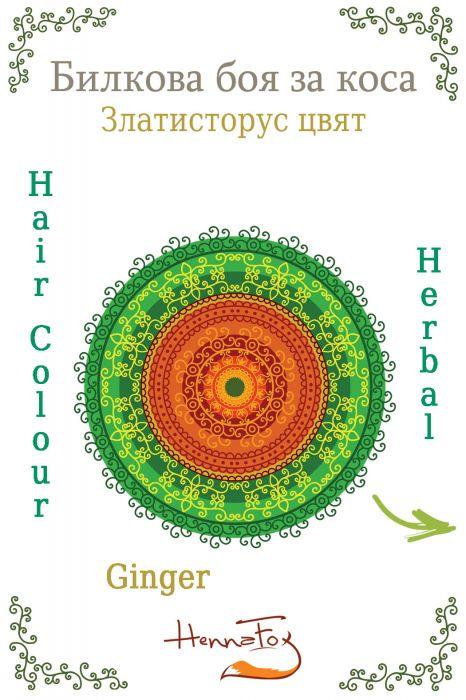 Билкова боя за коса – златисторус цвят Био, HennaFox, 100гр. - HennaFox
