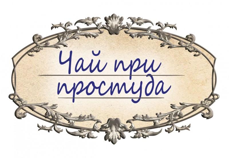 Чай при простуда Avenir, 100гр. -