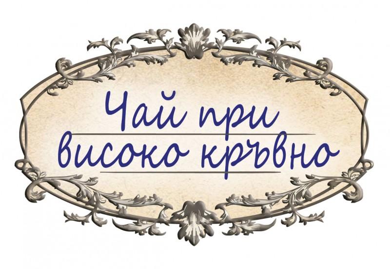 Чай при високо кръвно Avenir, 100гр. -