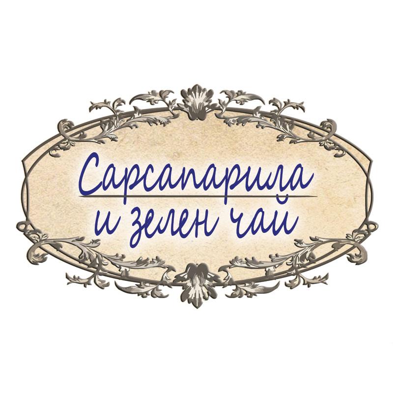 Сарсапарила и зелен чай Avenir, 30 бр. -